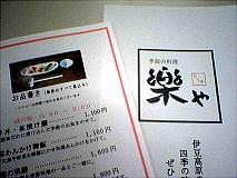rakuya-s.jpg